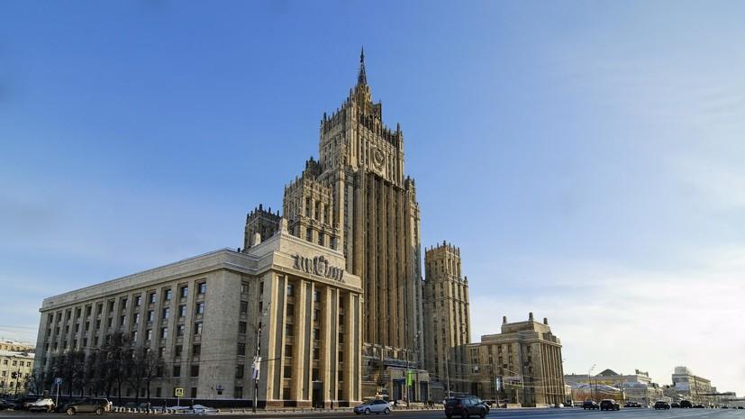 Посол Германии прибыл в МИД России