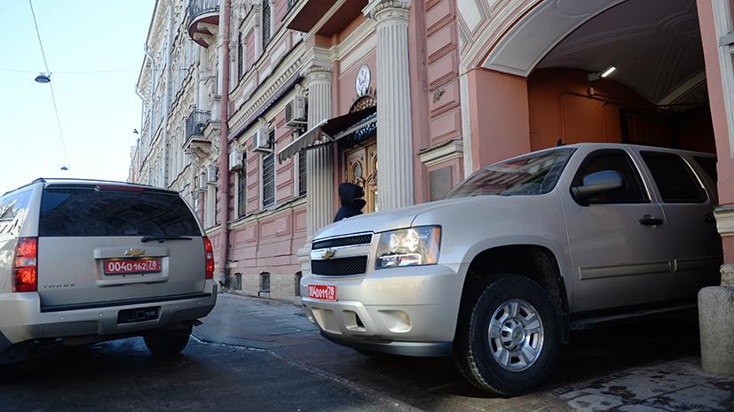 Первые машины с дипномерами начали покидать генконсульство США в Петербурге