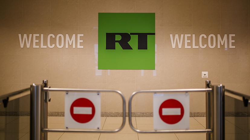 В Госдуме прекращение вещания RT в Вашингтоне назвали сигналом для СМИ, несогласных с США
