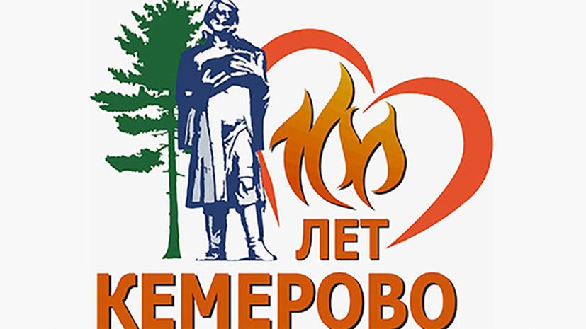СМИ: Из логотипа Кемерова могут убрать символ огня