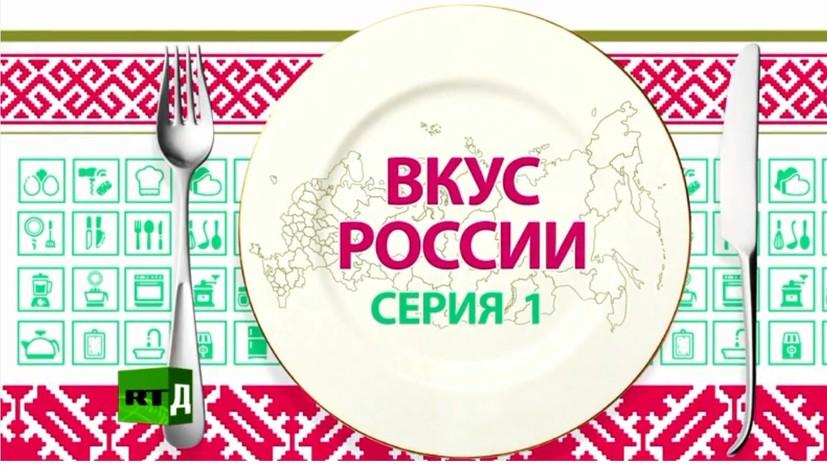 «Вкус России»: на RTД прошла премьера сериала о русской кухне