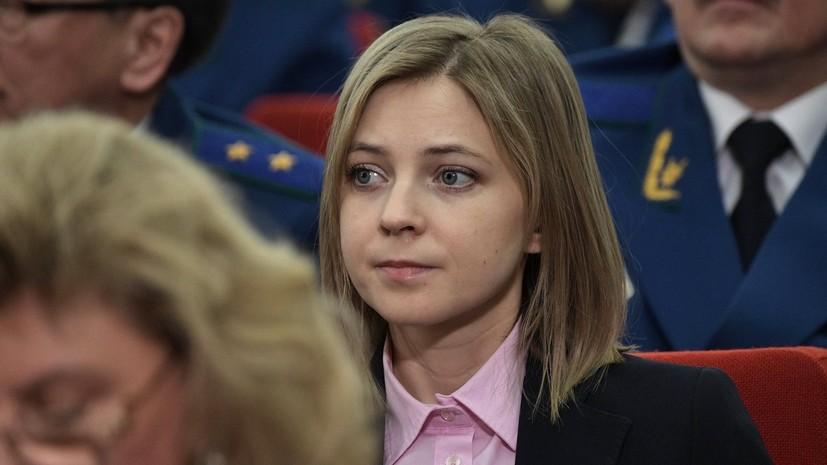Поклонская заявила, что все депутаты Госдумы сдали декларацию о доходах