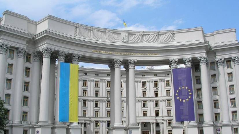 В МИД Украины заявили, что высылка дипломатов не повлияет на работу дипмиссии в России