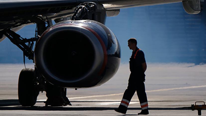 Власти Британии проводят досмотр российского самолёта в Лондоне