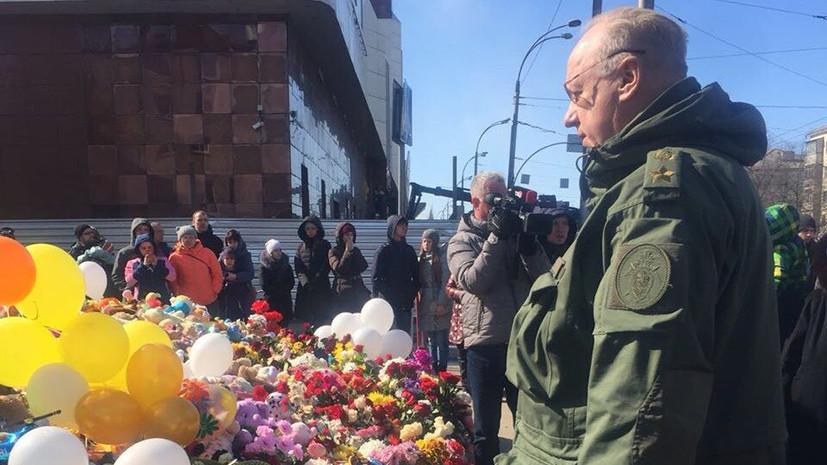 Бастрыкин возложил цветы к народному мемориалу в Кемерове