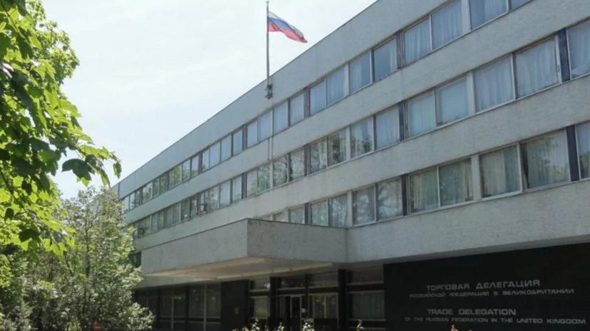 В государственной думе назвали провокацией возможное закрытие торгпредства Российской Федерации встолице Англии