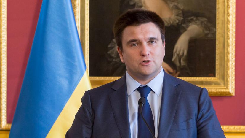 В Госдуме назвали нонсенсом заявление Климкина про высылку украинских дипломатов из России