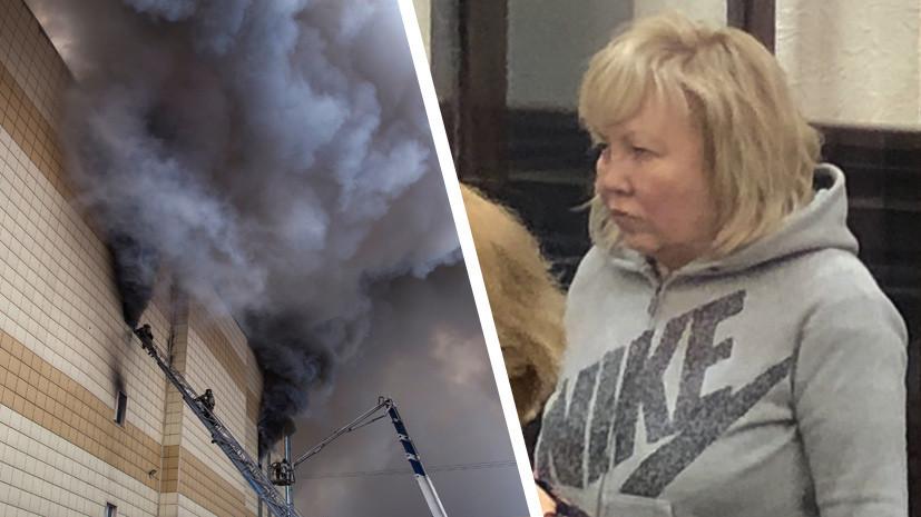 «Действовала в интересах сына»: суд арестовал экс-начальницу Госстройнадзора Кемеровской области по делу о пожаре
