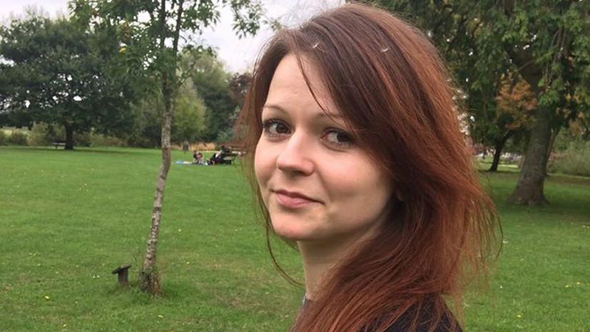 Британия рассматривает просьбу о посещении Юлии Скрипаль представителями посольства России