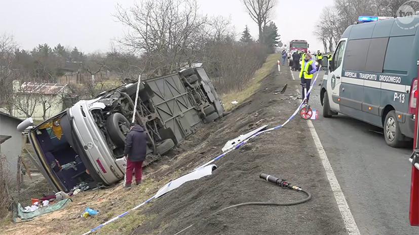 Пострадавшие в ДТП с автобусом в Польше оказались россиянами