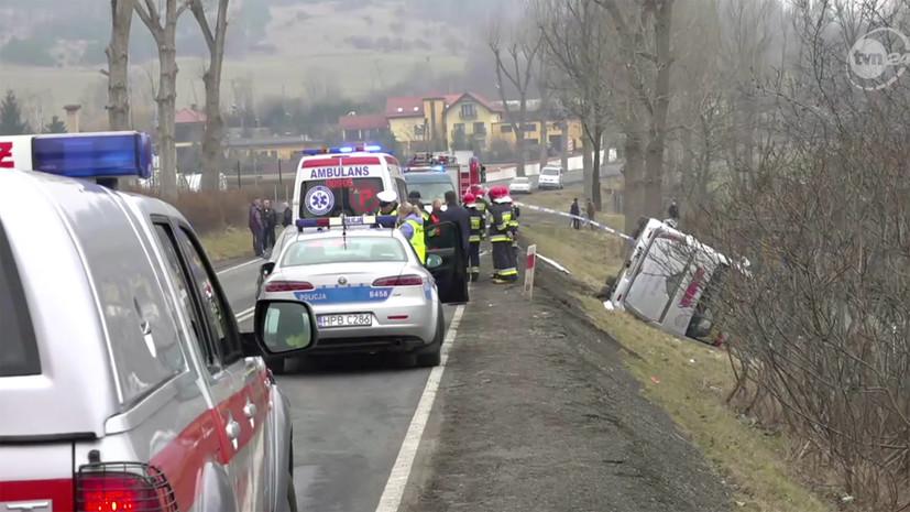 Посольство в Польше подтвердило, что автобус с российскими туристами попал в ДТП