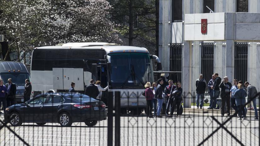 Первая группа выдворенных дипломатов покинула посольствоРФ вВашингтоне