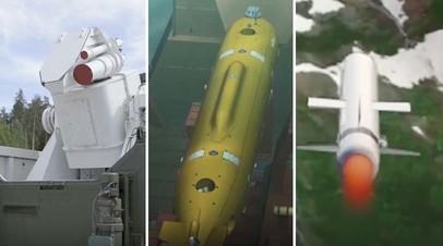 Боевой лазерный комплекс / беспилотный подводный аппарат / крылатая ракета с ядерной энергоустановкой