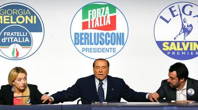 Сильвио Берлускони выступает во время встречи с Джорджией Мелони и  Маттео Сальвини в Риме