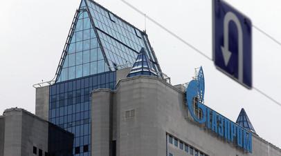 Здание компании «Газпром» в Москве
