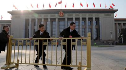 Сотрудники службы безопасности у Дома народных собраний, Пекин