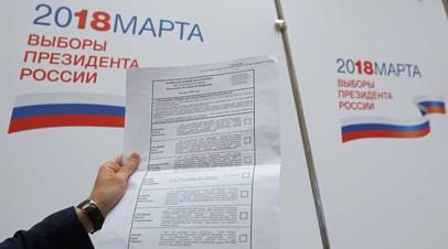 Бюллетень для голосования на выборах президента РФ 2018 года
