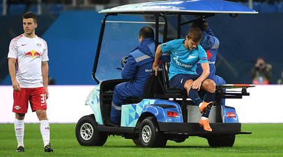 Александр Кокорин покидает футбольное поле после травмы