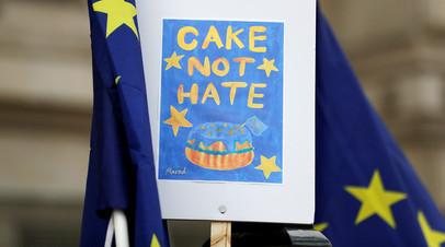 Плакат участников акции «Анти-Брексит»