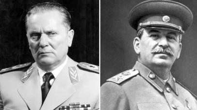 Иосип Броз Тито и Иосиф Сталин
