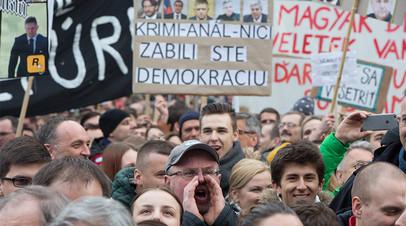 Акция протеста в Братиславе, март 2018 года
