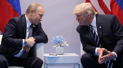 Встреча Владимира Путина и Дональда Трампа 7 июля 2017 года