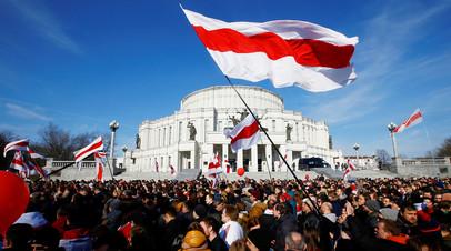 Участники санкционированной акции «День воли», приуроченной к 100-й годовщине Белорусской Народной Республики