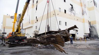 Последствия пожара в торговом центре «Зимняя вишня» в Кемерове