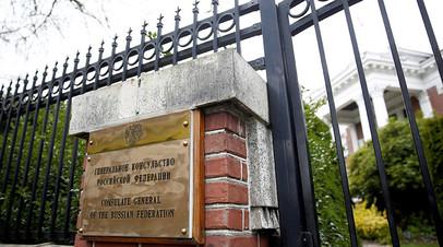 Генеральное консульство Российской Федерации в Сиэтле