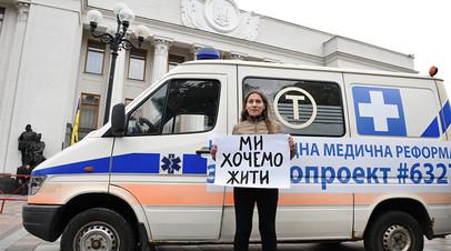 Участница акции протеста с требованием неотложной медицинской реформы у здания Верховной рады Украины в Киеве