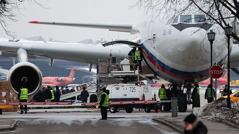 Второй самолёт с высланными из США российскими дипломатами прибыл в Москву
