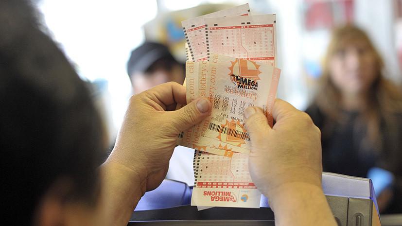 В США неизвестный выиграл в лотерею более $520 млн