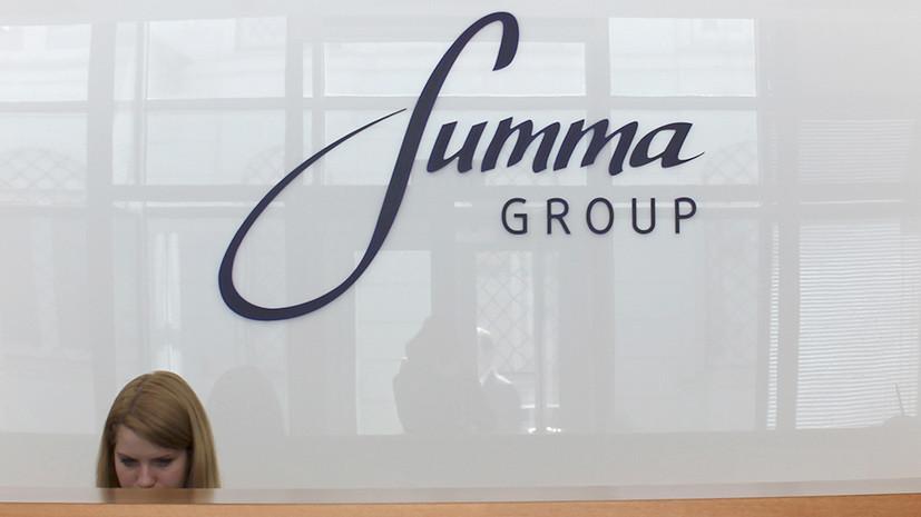 В группе «Сумма» заявили, что все её структуры работают штатно
