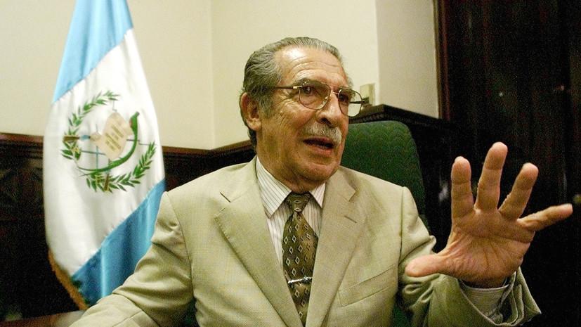 Скончался бывший диктатор Гватемалы Риос Монтт