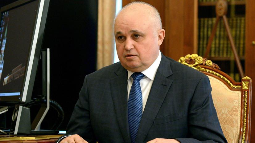 Врио главы Кузбасса Цивилёв заявил о намерении работать со сложившейся командой