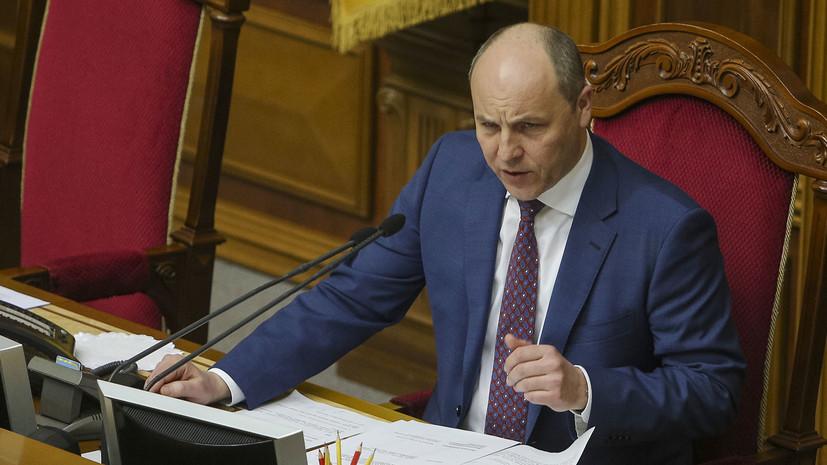 Председатель Рады подписал постановление о непризнании выборов президента России в Крыму