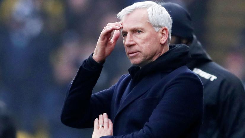 ФК «Вест Бромвич» уволил Пардью с поста главного тренера