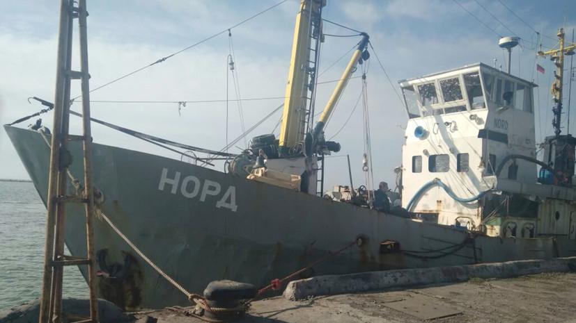 Судовладелец: моряков арестованного судна «Норд» заставляют признать себя гражданами Украины