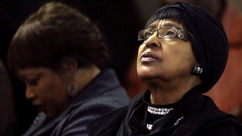 Бывшая супруга Нельсона Манделы скончалась ввозрасте 81 года