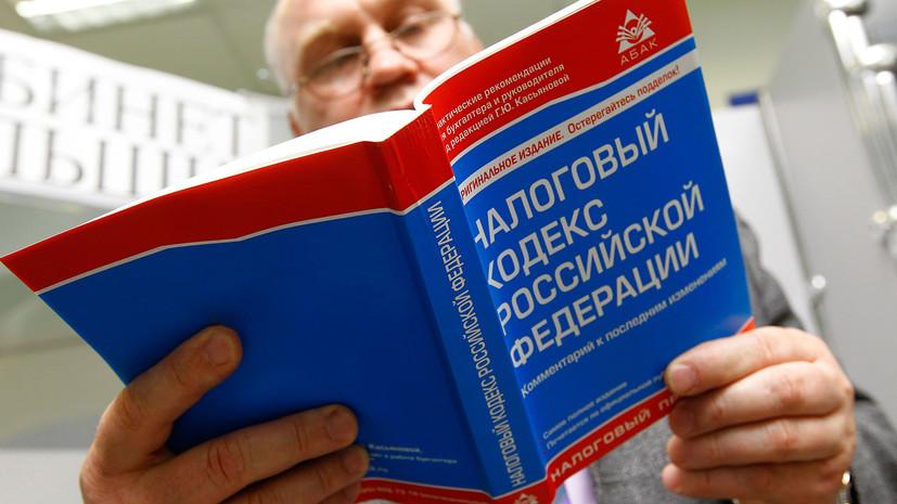 Как может измениться налоговая система России в 2019 году