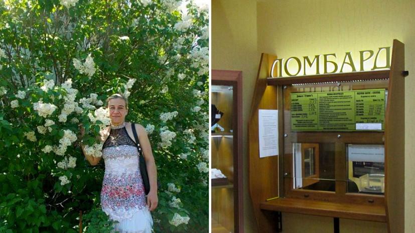 Многодетная женщина оказалась в долговой яме, на ее имя открыли ломбард в Москве
