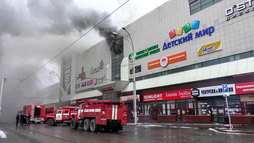 Пучков: спасатели при тушении пожара в ТЦ в Кемерове выполнили свой долг до конца