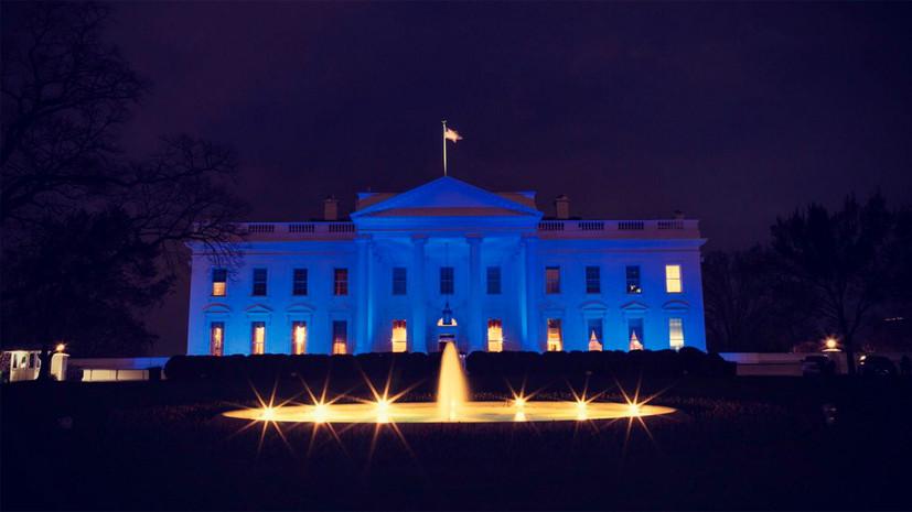 В США Белый дом подсветили синим цветом