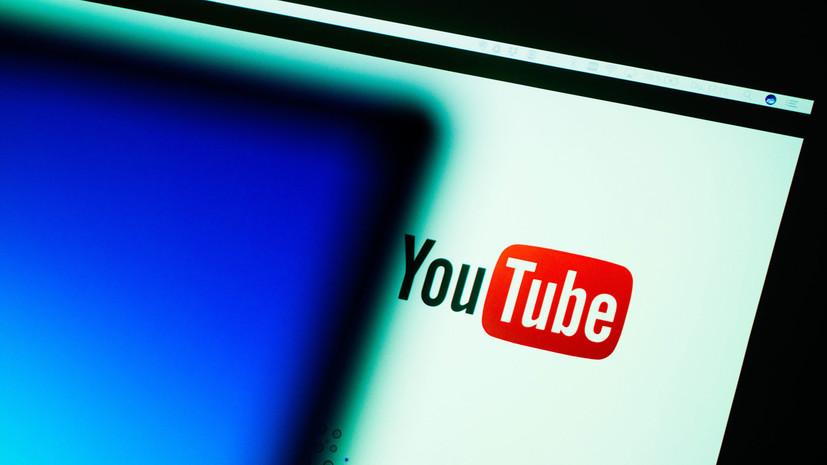 Работа YouTube восстановлена после сбоя во всём мире