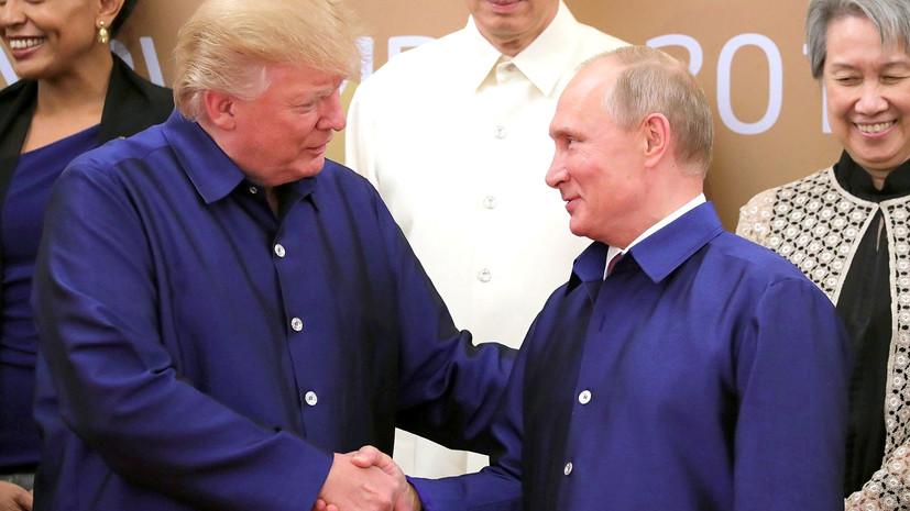 Американист оценил предложение Трампа провести встречу с Путиным в Вашингтоне