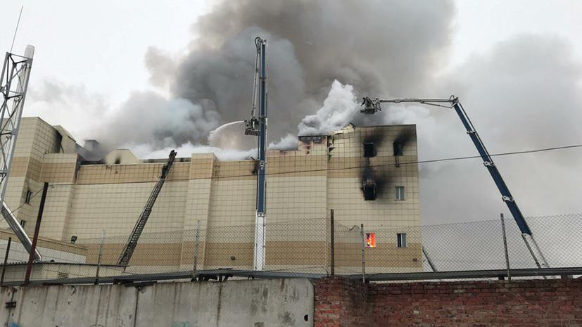 СК разыскивает очевидцев возгорания в ТЦ «Зимняя вишня» в Кемерове
