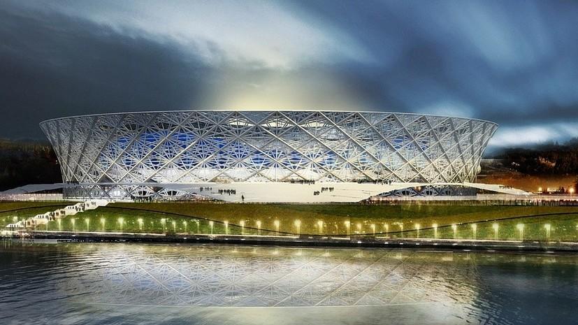 Стадион ЧМ-2018 по футболу в Волгограде введён в эксплуатацию