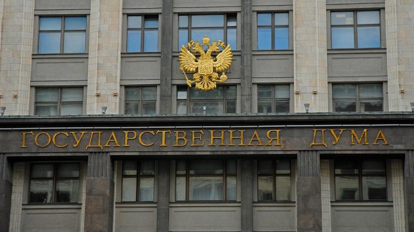 Госдума приняла заявление в связи с образовательным законом в Латвии