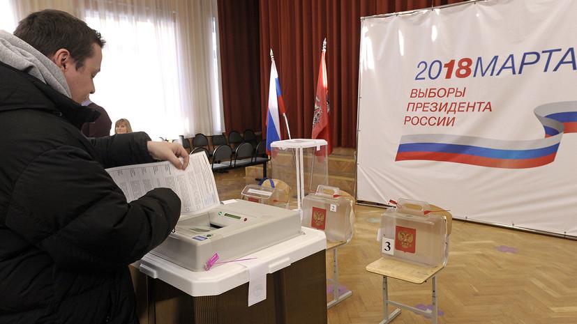 Итоги выборов президента России отменены на 18 участках