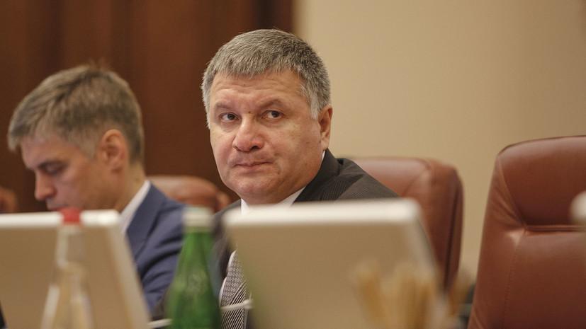 Аваков прокомментировал возбуждение против него уголовного дела в России